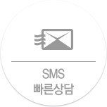 SMS 빠른상담